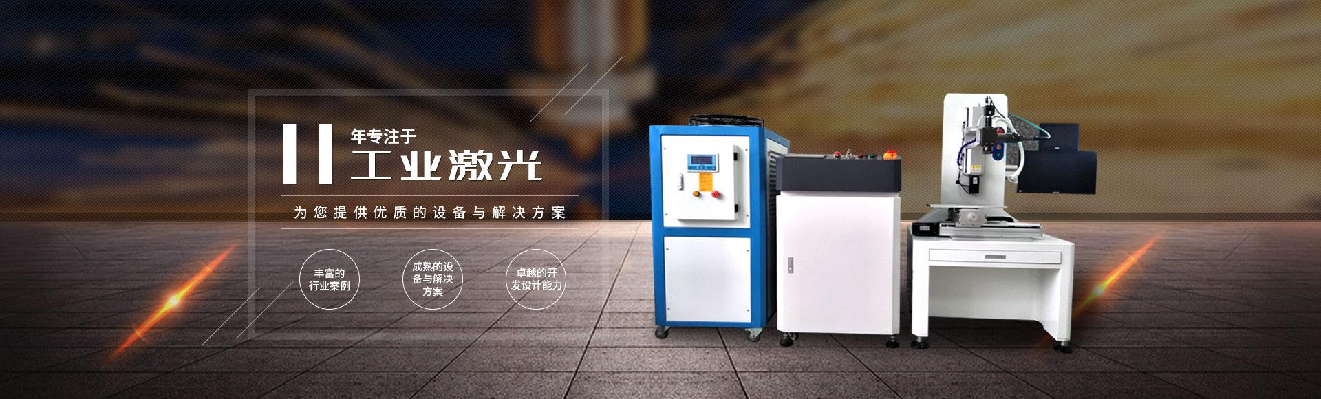 苏州激光焊接机